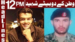 Two Soldiers Martyred in Terrorists Attack on Army - Headlines 12 PM - 12 December - Express News