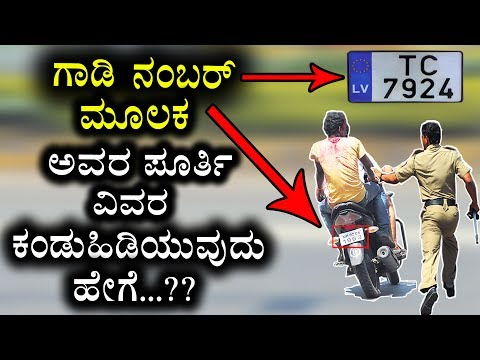 How to search information of vehicle owner using vehicle number by mobile phone (Kannada)