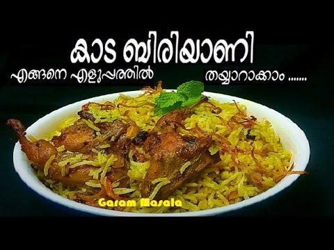 Kaada Biryani കാട ബിരിയാണി  Kerala Quail Biryani