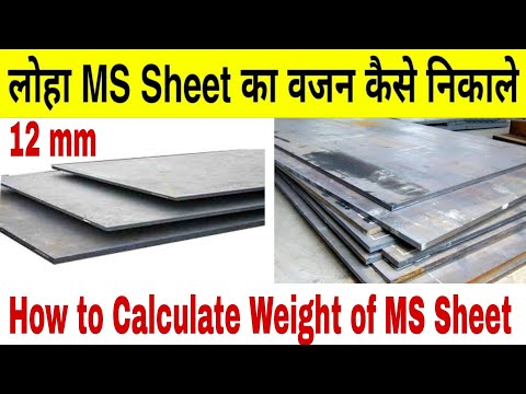 How To Calculate Weight Of Mild Steel Plate/Sheet Must Watch Civil Engineer Very Useful