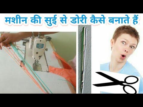 मशीन की सुई से डोरी कैसे बनाते हैं   HOW TO MAKE  DORI IN HINDI