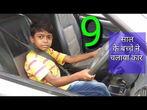 9 साल के बच्चे ने चलाया कार । Kavya Sourabh