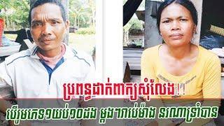 ប្រពន្ធដាក់ពាក្យសុំលែង! បើរួមភេទ១យប់ ១០ដង ម្តងៗរាប់ម៉ោង, Khmer News Today, Cambodia News, Stand Up