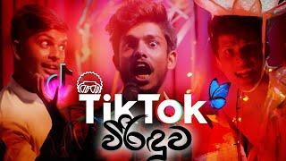 Shoi Boys - TikTok Viriduwa (ටික්ටොක් විරිදුව) Parody Song