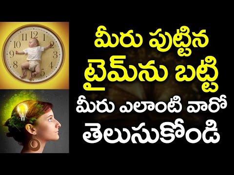 Know Your Personality Based on Your TIME of BIRTH | Science and Astrology | VTube Telugu