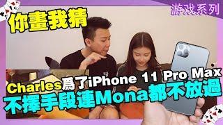 Charles為了iPhone 11不擇手段連Mona都不放過!? 你畫我猜【遊戲系列】