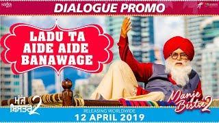 Laddu Ta Aide Aide Banawage (Dialogue Promo) - Manje Bistre 2 - Karamjit Anmol | Punjabi Movies 2019