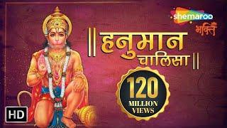 Hanuman Chalisa in Hindi | Jai Hanuman Gyan Gun Sagar | Bhakti Songs