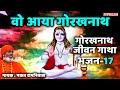 Guru Gorakh Jeewan Gatha Song 17 Who Aya Gorakh Nath By Bhakat Ramniwas mp3