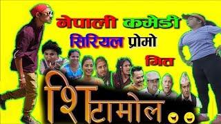 "शिटामोल || New Nepali Comedy Serial || ""Sitamol"" PROMO"