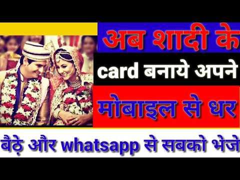 wedding invitations unique    make invitation card online    by mobile problems hindi