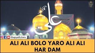Ali Ali Bolo Yaro Ali Ali Hardam - Zahir Miyan Qawwali | Haqiqat حقیقت |