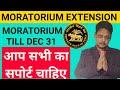 Moratorium extension till 31st December 2020|Lets Do something