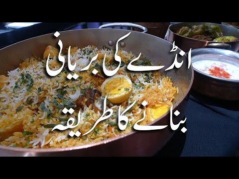 Egg Biryani Banane Ka Tarika Anday Ki Biryani Recipe In Urdu انڈے کی بریانی | Biryani Recipes