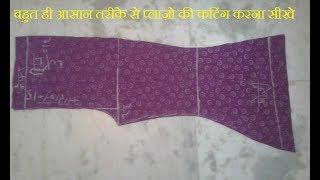 बहुत ही आसान तरीके से प्लाज़ो पैंट की कटिंग करना सीखे-Simple Palazzo pant Cutting in Hindi