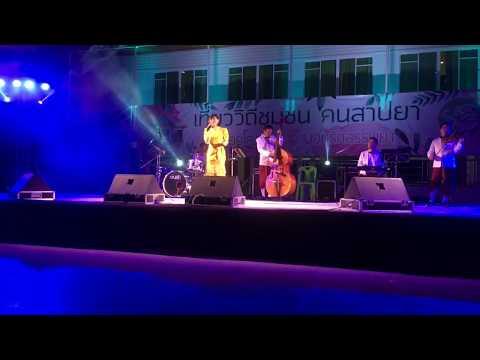 Cover เพลง จูบ โรแมนติคที่สุดในสามโลก ประพันธ์โดยครูสุรพล โทณะวนิก