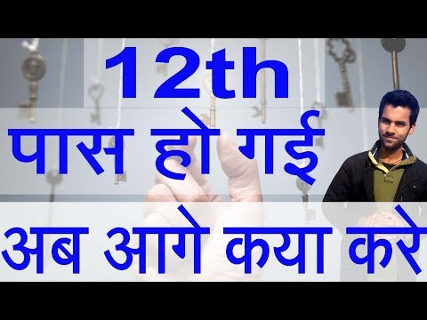 12th पास हो गई अब आगे क्या करे, What to do After 12th Pass, Course & Jobs for 12th Pass