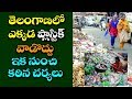 Telangana State to replicate ban on Plastic Use | Latest Informative Videos | VTube Telugu