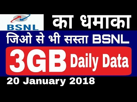 Jio से सस्ता BSNL का ये प्लान 3GB रोज़ाना Data और असिमत कॉल्स + 100 SMS Daily