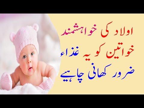 How To Get Pregnancy Fast in Urdu - Hamal k liya Foods - Hamal Ka Tarika حمل ہونے کی غذائیں