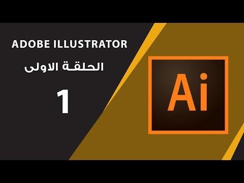 تعلم الموشن جرافيكس الحلقة 4  learn motion graphics  episode
