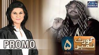 Jaadu Tavees,Paisa Double Karne Ka Dhong | SAMAA TV | Court No.5 | PROMO