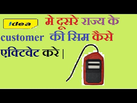 How to activate idea sim for outstation customer in hindi
