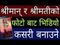 How To Make Photo To Video In Mobile Phone | How To Make Video From Photos | In Nepali By UvAdvice