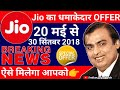 Jio Offer : 20 मई 2018 से जियो का नया ऑफर | Jio Realme Offer 2018 from 20th May 2018