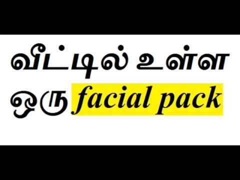 வீட்டில் உள்ள ஒரு facial pack:Natural facial pack at home