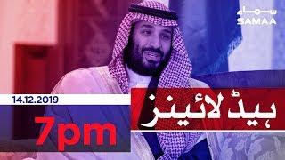 Samaa Headlines - 7PM - 14 December 2019