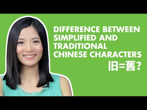 Learn Chinese Characters for Beginners  | Simplified Characters vs. Traditional Characters - In4