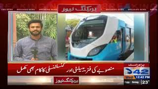 Government made Blue Line Metro Train as Third Mega Structure Project