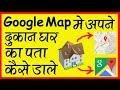 गूगल मैप में अपने दुकान घर बिजनेस का लोकेशन कैसे डाले/How to Add My Address/Location/ on Google Maps