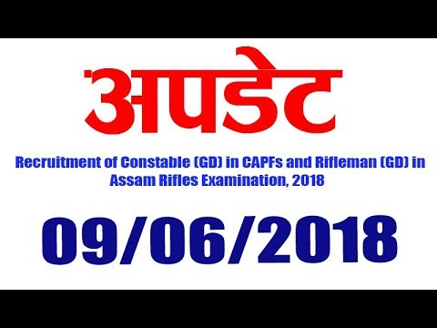 SSC GD 2018 New Update !! Latest Update For SSC GD !! Recruitment of Constable (GD) in CAPFs 2018
