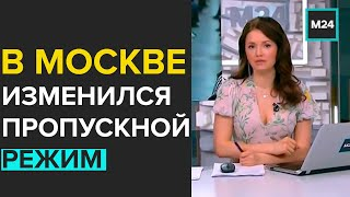 В Москве изменился пропускной режим - Москва 24