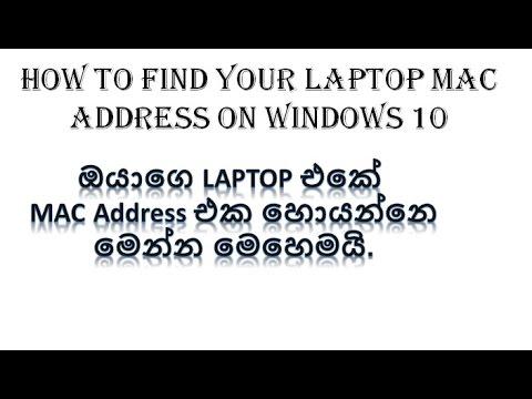 Channel Six - Education - How to find MAC Address of Laptop on Windows 10 - Sinhala