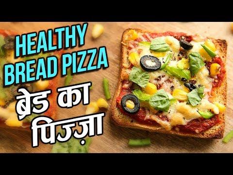 Bread Pizza Recipe On Tawa   Healthiest Bread Pizza Ever   ब्रेड पिज़्ज़ा Recipe In Hindi   Nupur