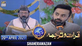 Shan-e-Sehr – Segment: Qirat o Tarjuma [ Qari Waheed Zafar Qasmi ] – 20th April 2021