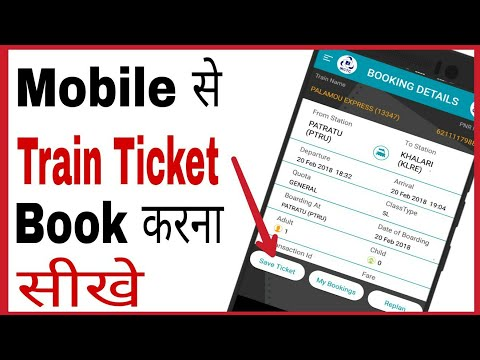 Mobile se railway ticket kaise book kare | how to book train tickets online in app in hindi