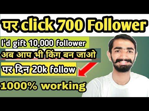 facebook par followers kaise badhaye hindi 1 click 1k fow  | how to increase facebook followers 2018