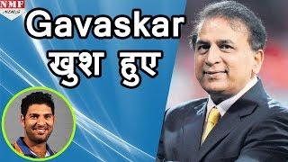 Team India में Yuvraj Singh की वापसी से खुश Sunil Gavaskar ने क्या कहा?