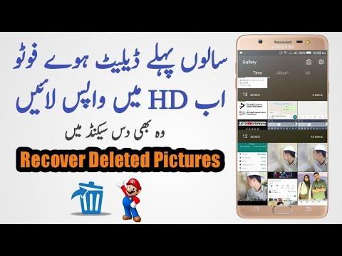How to Recover Deleted pictures On Android