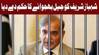 Court Sends Shehbaz Sharif To Jail on Judicial Remand | 6 December 2018 | Express News