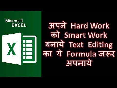 Very Helpful Text Editing Formula For Data Entry Or Office Work In Excel In Hindi