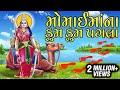 Momaimana Kum Kum Pagla Gujarati Devotional Songs Aarti Bhajans Album Momai Maa Na Kumkum Pagla mp3
