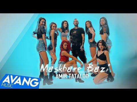 Xxx Mp4 Amir Tataloo Maskhare Bazi OFFICIAL VIDEO امیر تتلو مسخره بازی 3gp Sex