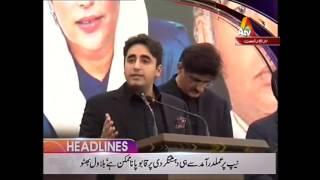 ATV News Headlines - 06:00 PM | 27 February 2017