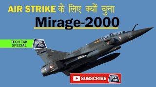भारत ने Air Strike के लिए Mirage 2000 ही क्यों चुना ? | Tech Tak