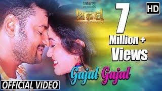 Gajal Gajal Official Video Song | Abhay Odia Film 2017 | Anubhav, Elina - TCP